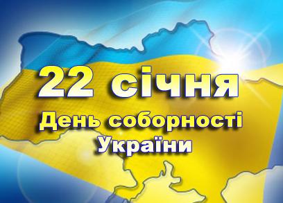 Картинки по запросу день соборності україни