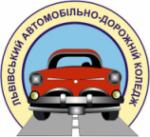Львівський автомобільно-дорожній коледж